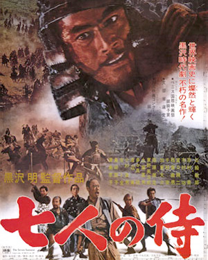 Seven Samurai film poster