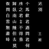 'At Parting' by Wang-Wei - the sixth poem used by Gustav Mahler in Das Lied von der Erde - in Chinese characters.